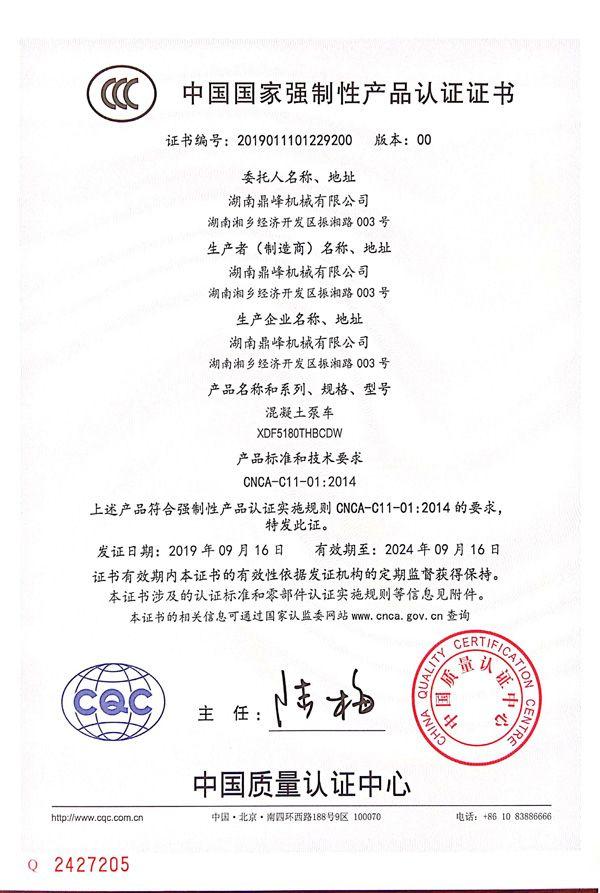gonghe我司混凝土输送泵车产pin顺litongguozhongguoguo家强制性产pin认证
